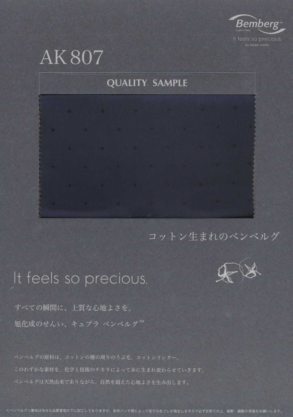 AK807 キュプラジャカード裏地(ドット) 旭化成/オークラ商事 - ApparelX アパレル資材卸通販