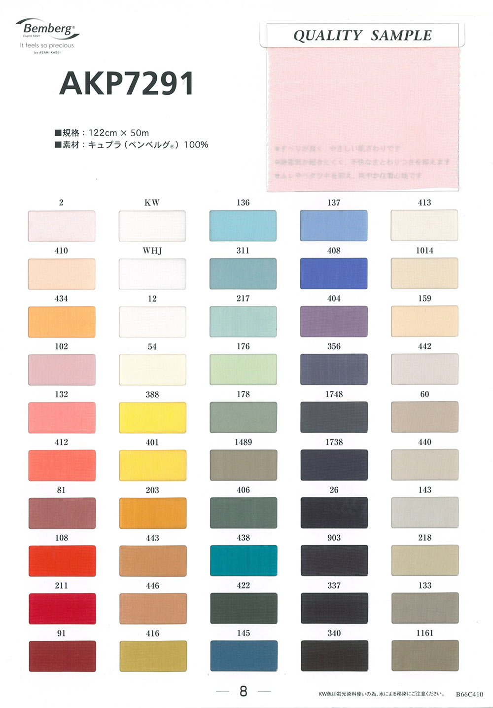 AKP7291 キュプラ清涼裏地 旭化成/オークラ商事 - ApparelX アパレル資材卸通販