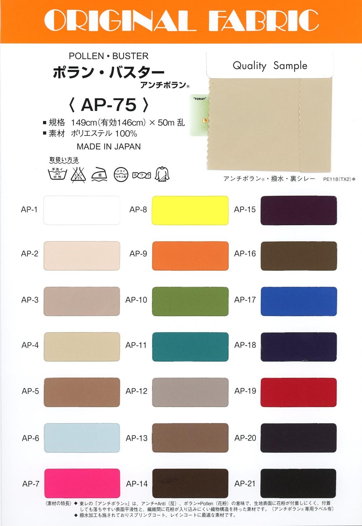 AP75 ポラン・バスター[生地] Masuda(マスダ)/オークラ商事 - ApparelX アパレル資材卸通販