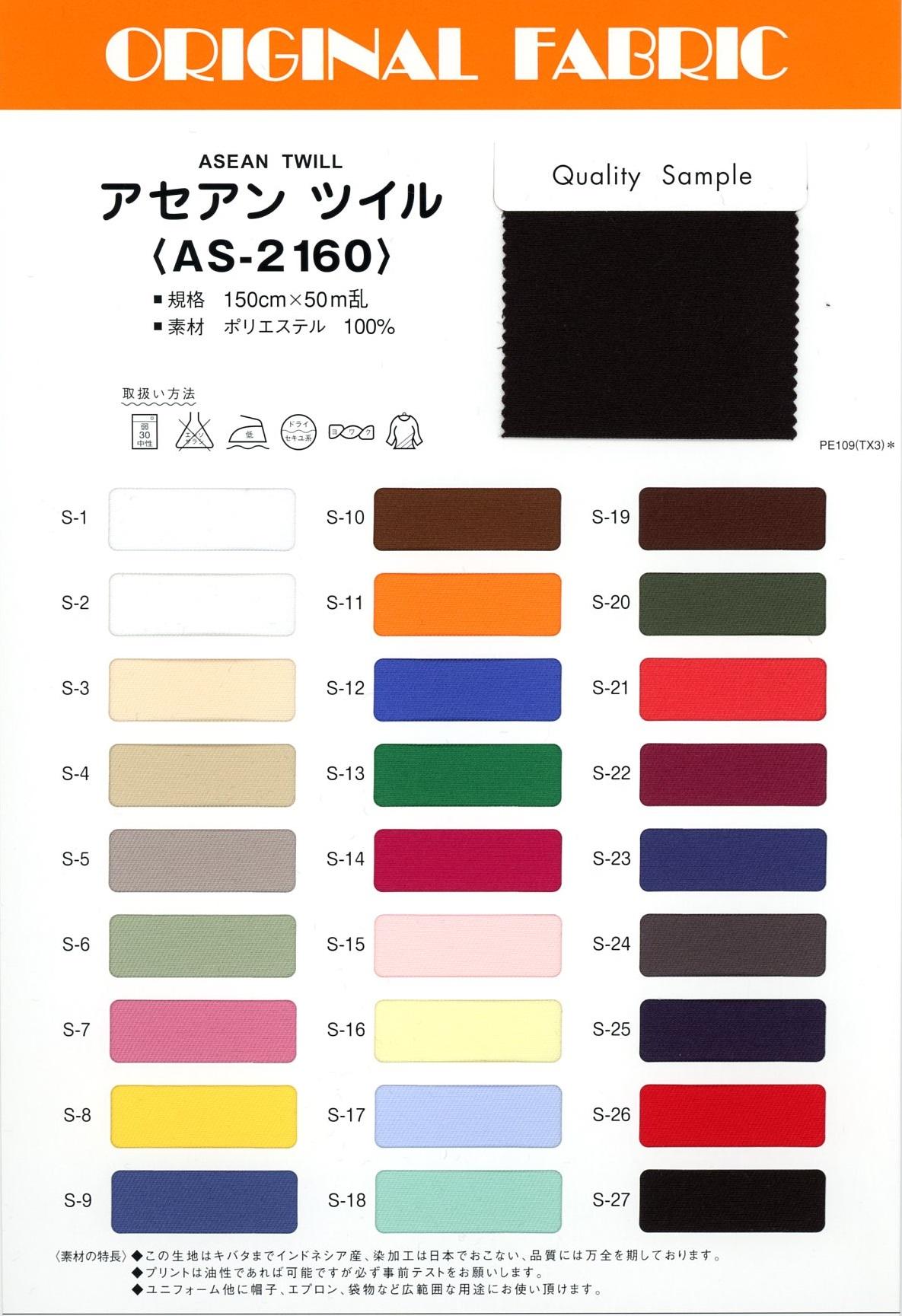 AS-2160 アセアン ツイル[生地] Masuda(マスダ)/オークラ商事 - ApparelX アパレル資材卸通販