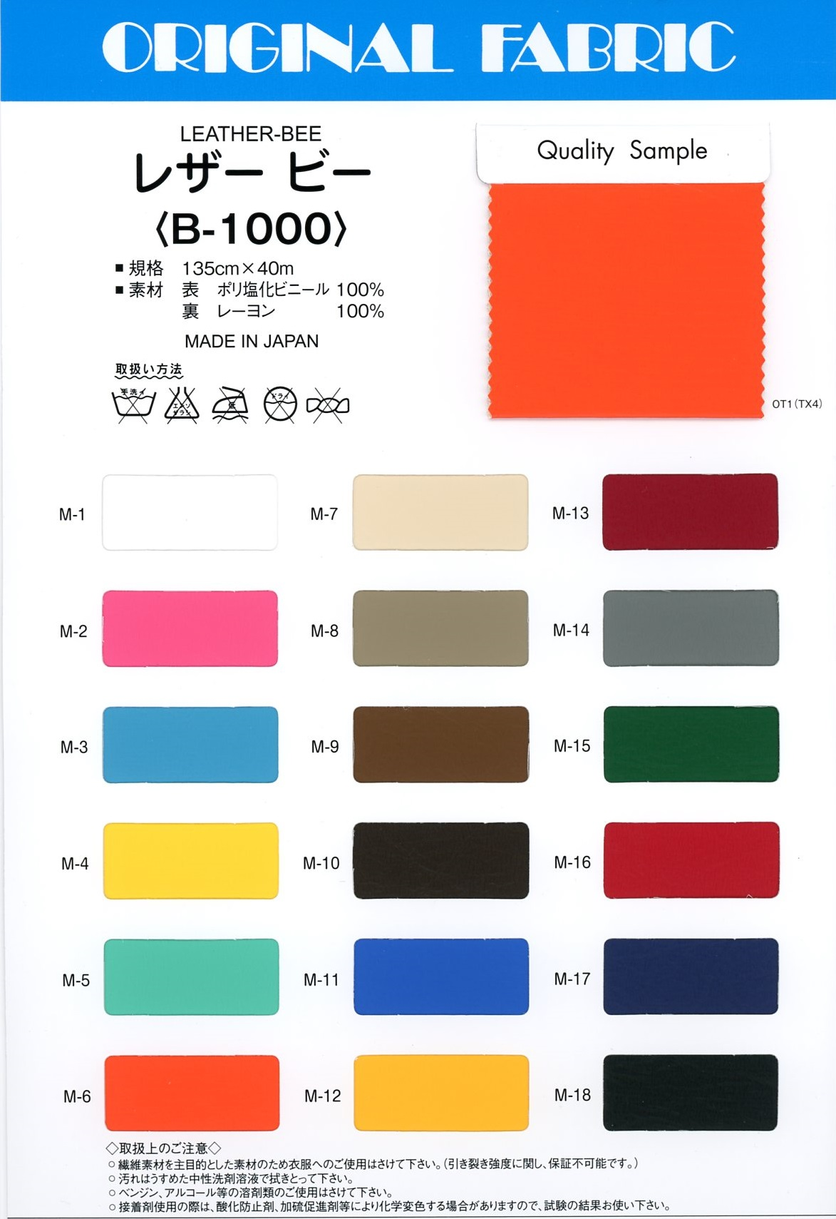 B-1000 レザー ビー[生地] Masuda(マスダ)/オークラ商事 - ApparelX アパレル資材卸通販