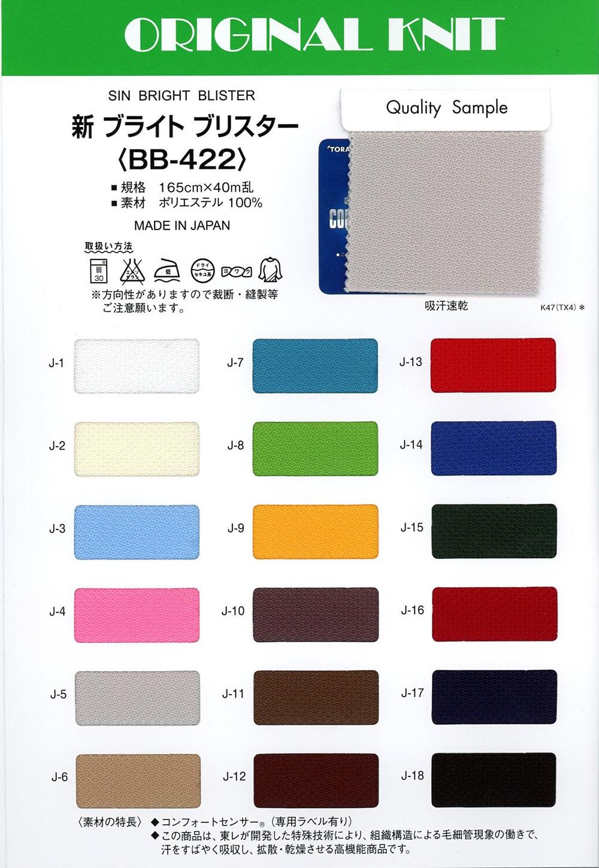 BB-422 新 ブライト ブリスター[生地] Masuda(マスダ)/オークラ商事 - ApparelX アパレル資材卸通販