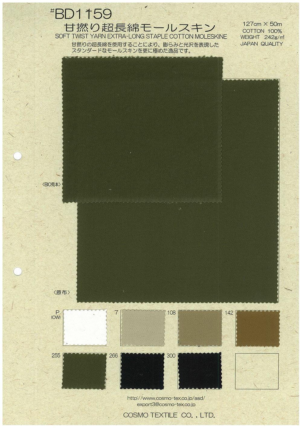 BD1159 甘撚り超長綿モールスキン[生地] コスモテキスタイル/オークラ商事 - ApparelX アパレル資材卸通販
