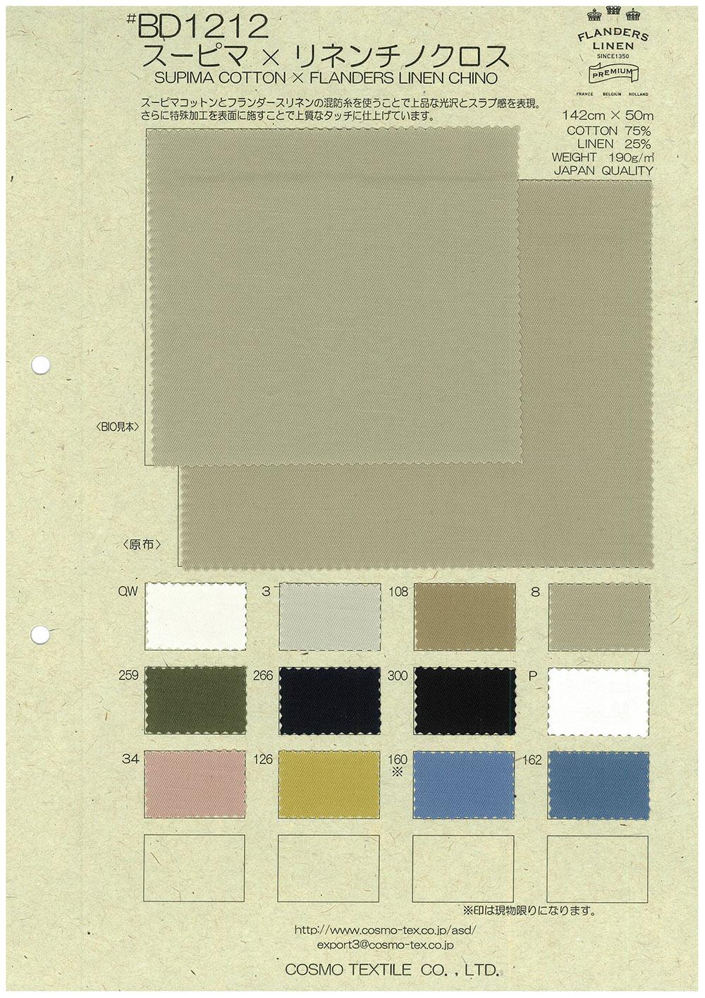 BD1212 スーピマ/リネン チノ[生地] コスモテキスタイル/オークラ商事 - ApparelX アパレル資材卸通販