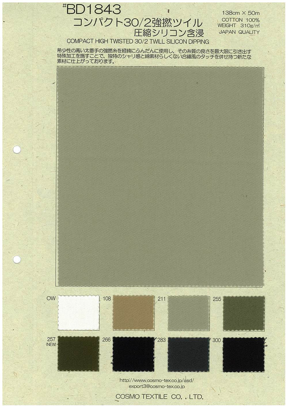 BD1843 コンパクト30/2強撚ツイル圧縮シリコン含浸[生地] コスモテキスタイル/オークラ商事 - ApparelX アパレル資材卸通販