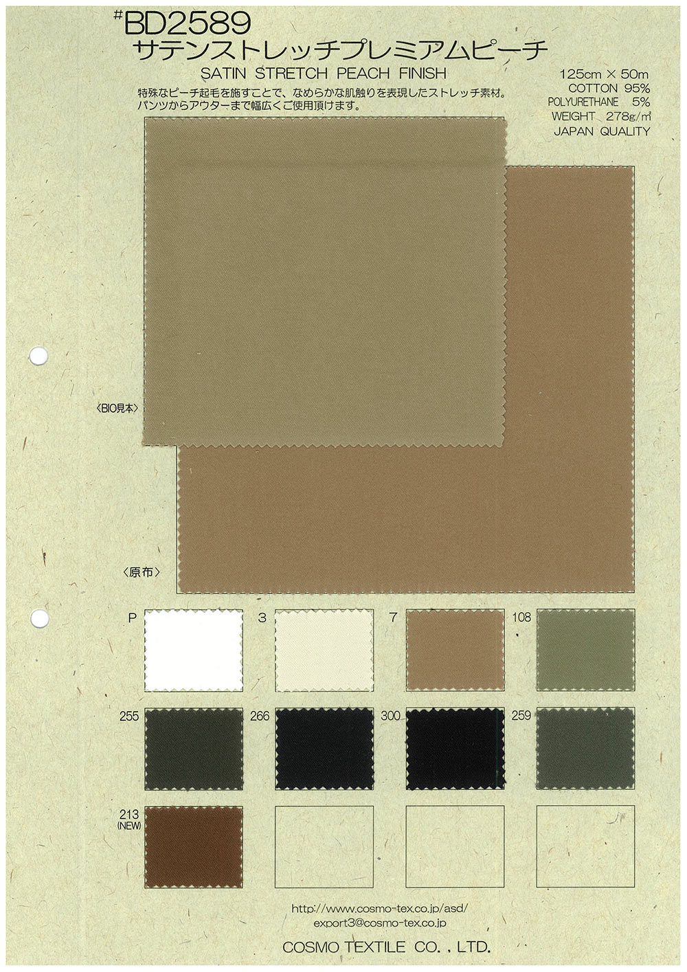 BD2589 サテンストレッチピーチ[生地] コスモテキスタイル/オークラ商事 - ApparelX アパレル資材卸通販
