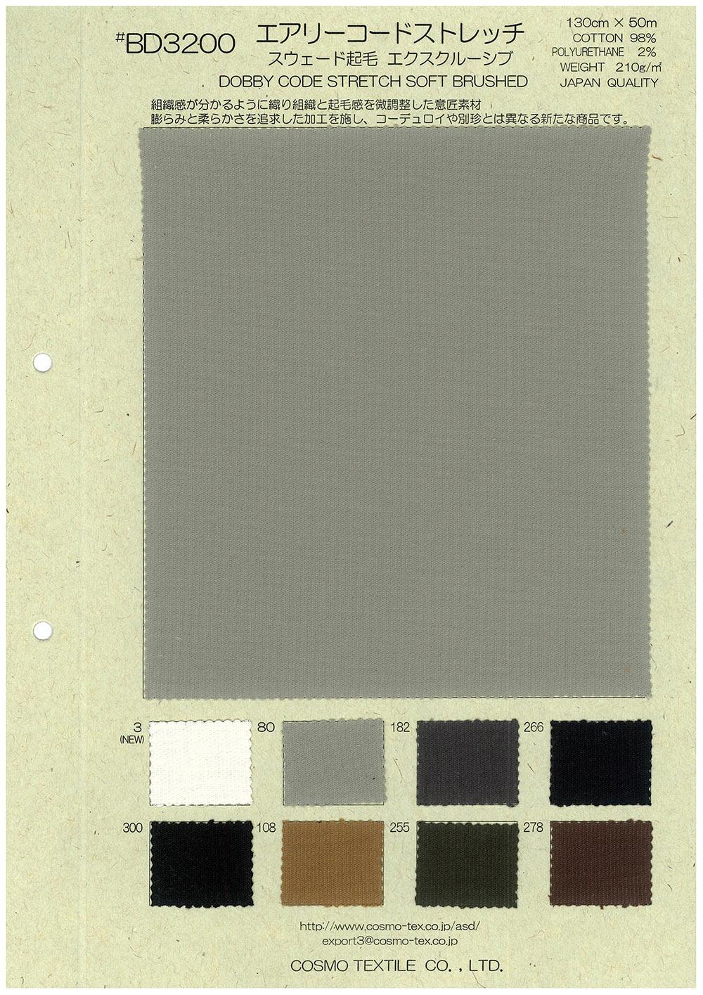 BD3200 エアリーコードストレッチ[生地] コスモテキスタイル/オークラ商事 - ApparelX アパレル資材卸通販