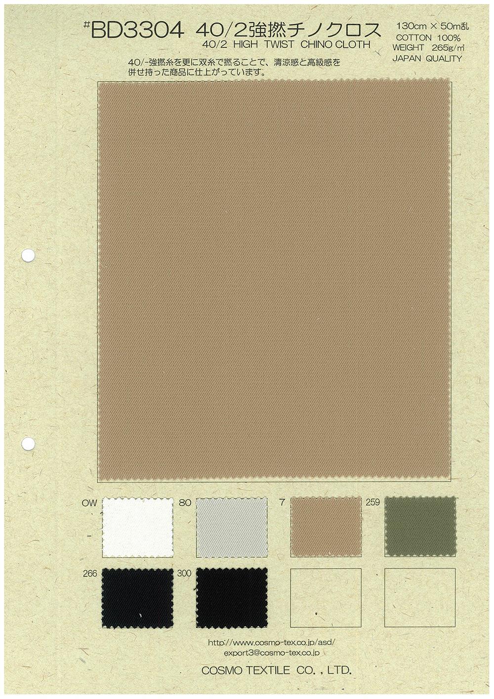 BD3304 40/2強撚チノクロス[生地] コスモテキスタイル/オークラ商事 - ApparelX アパレル資材卸通販
