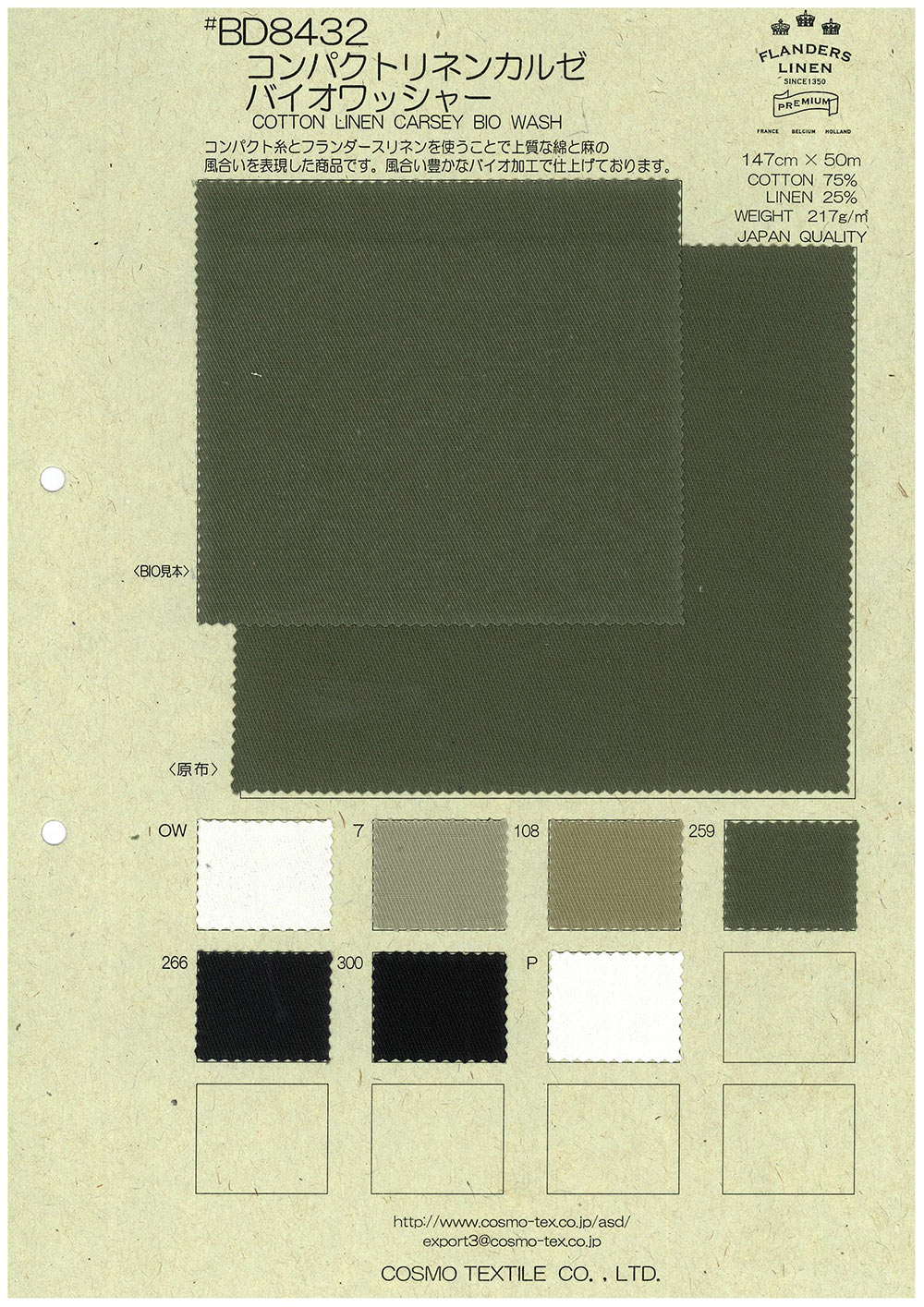 BD8432 C/リネンカルゼBW[生地] コスモテキスタイル/オークラ商事 - ApparelX アパレル資材卸通販
