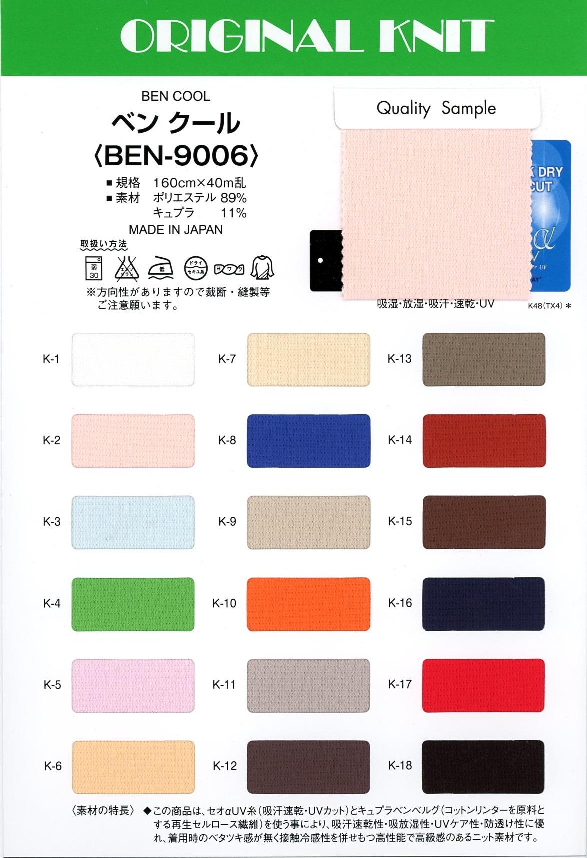 BEN-9006 ベン クール[生地] Masuda(マスダ)/オークラ商事 - ApparelX アパレル資材卸通販
