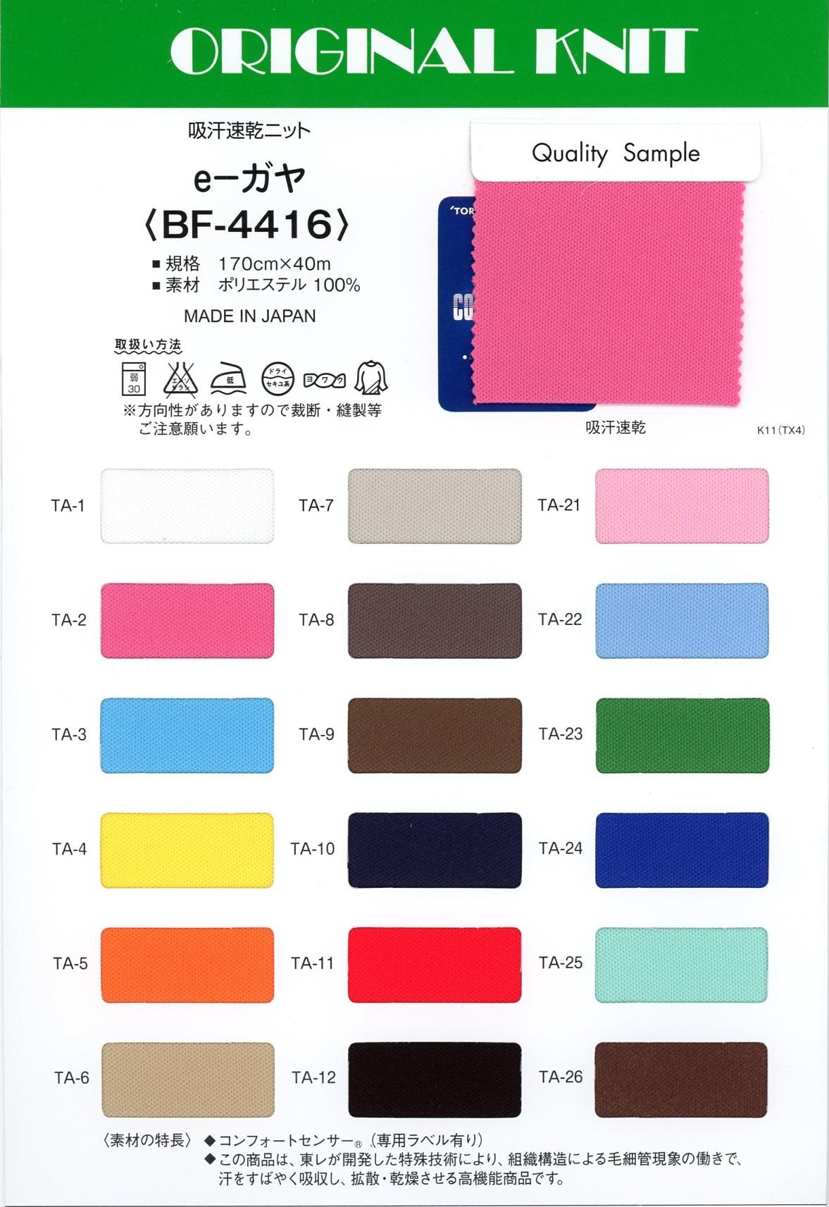 BF-4416 e-ガヤ[生地] Masuda(マスダ)/オークラ商事 - ApparelX アパレル資材卸通販
