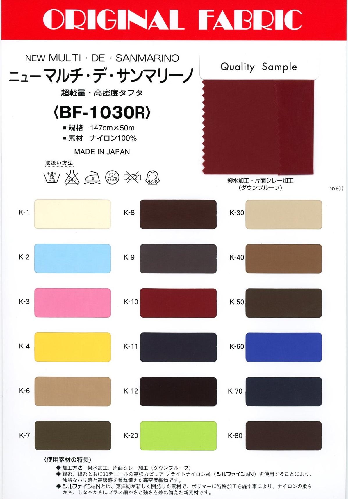 BF1030R ニューマルチ・デ・サンマリーノ[生地] Masuda(マスダ)/オークラ商事 - ApparelX アパレル資材卸通販