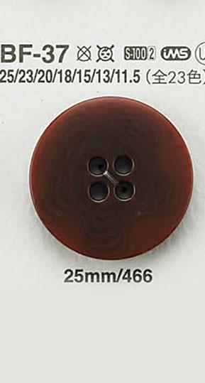 BF37 ナット調ボタン アイリス/オークラ商事 - ApparelX アパレル資材卸通販
