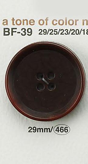 BF39 ナット調ボタン アイリス/オークラ商事 - ApparelX アパレル資材卸通販