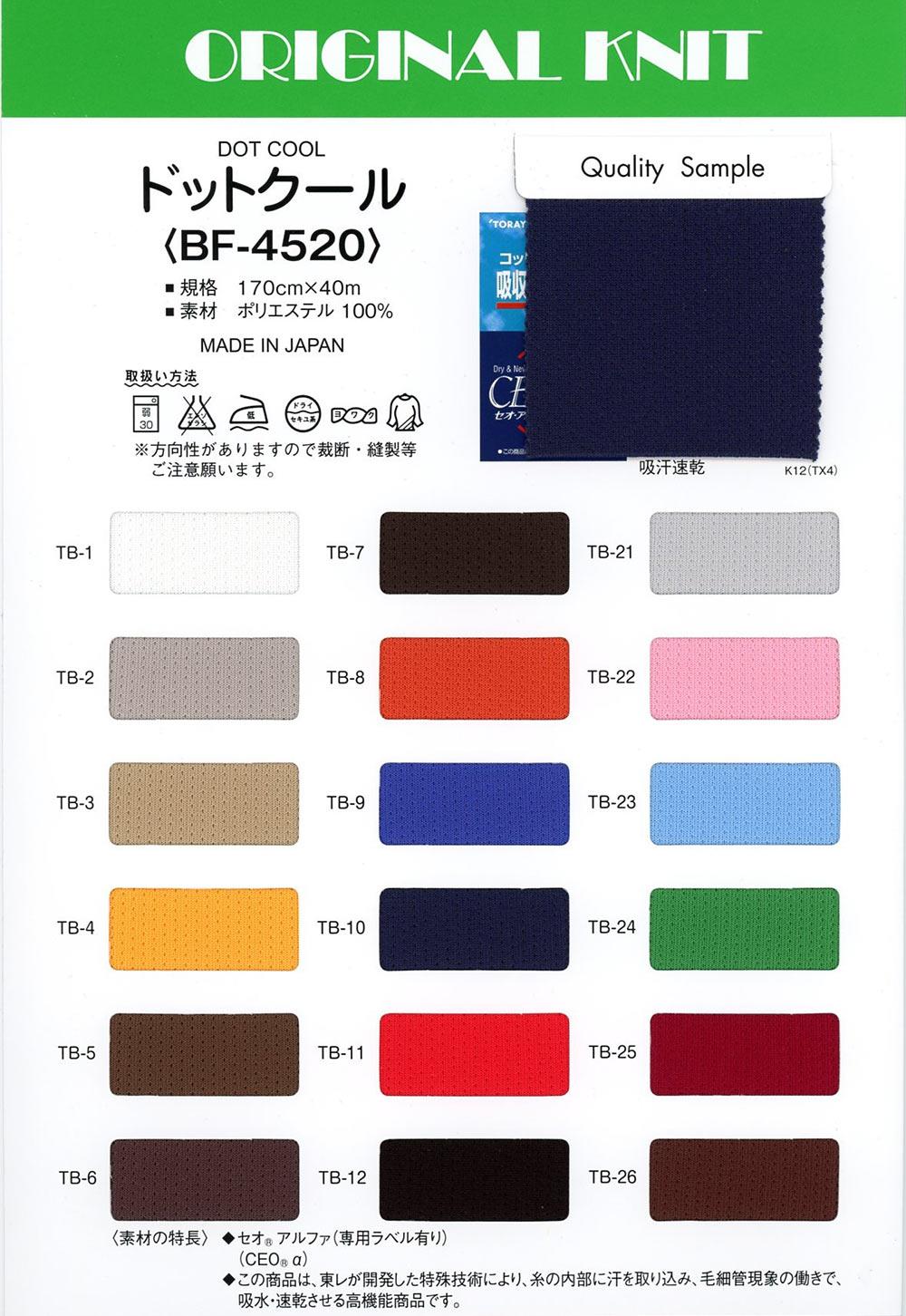 BF4520 ドットクール[生地] Masuda(マスダ)/オークラ商事 - ApparelX アパレル資材卸通販