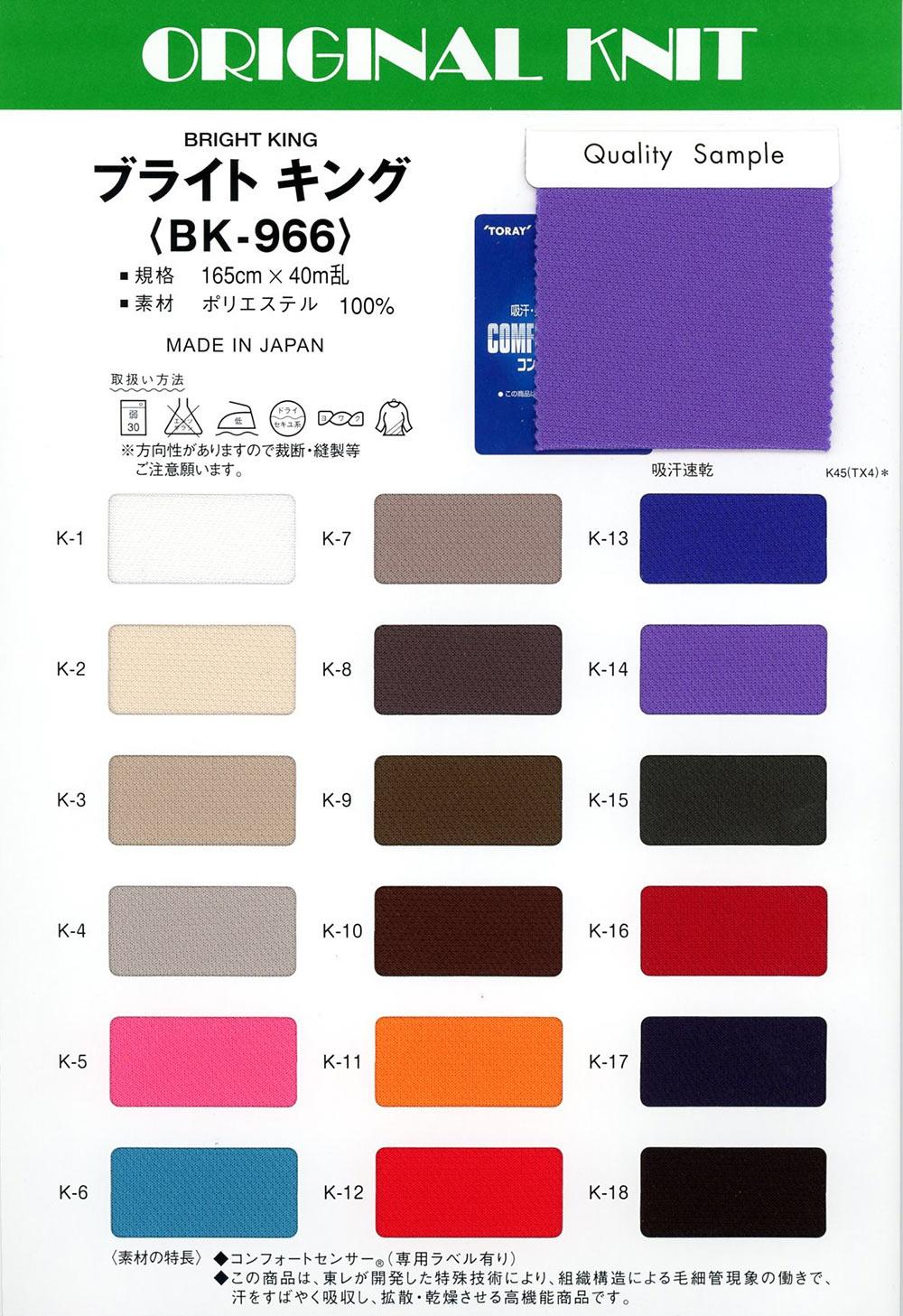 BK-966 ブライト キング[生地] Masuda(マスダ)/オークラ商事 - ApparelX アパレル資材卸通販
