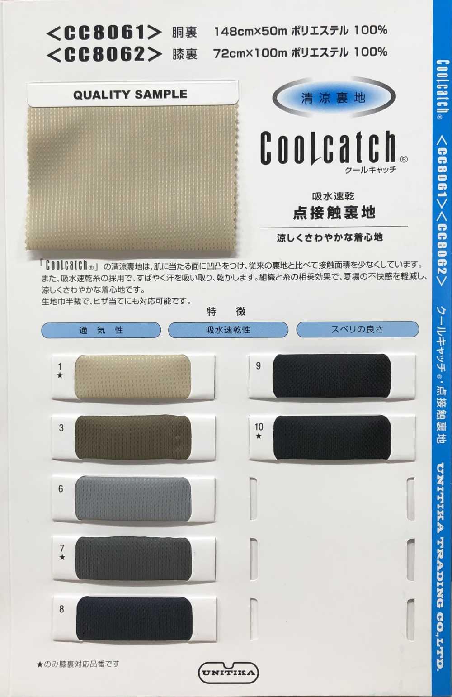 CC8061 清涼裏地 クールキャッチ ユニチカ/オークラ商事 - ApparelX アパレル資材卸通販