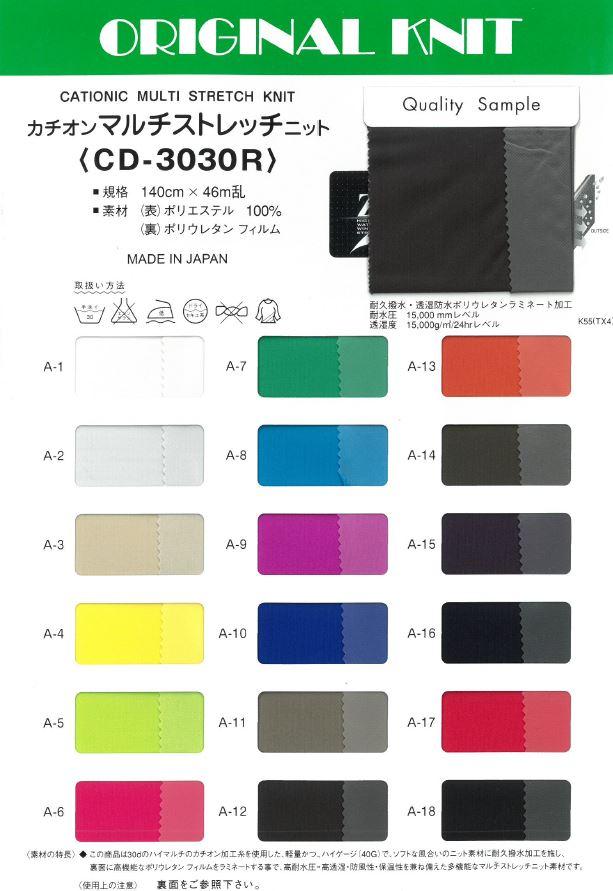 CD-3030R カチオン マルチストレッチニット[生地] Masuda(マスダ)/オークラ商事 - ApparelX アパレル資材卸通販