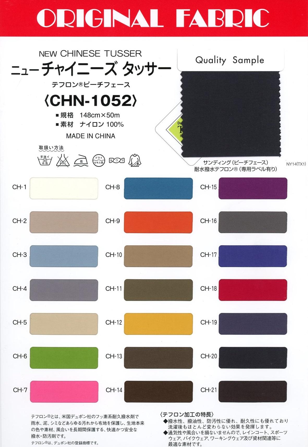 CHN-1052 ニューチャイニーズタッサー[生地] Masuda(マスダ)/オークラ商事 - ApparelX アパレル資材卸通販