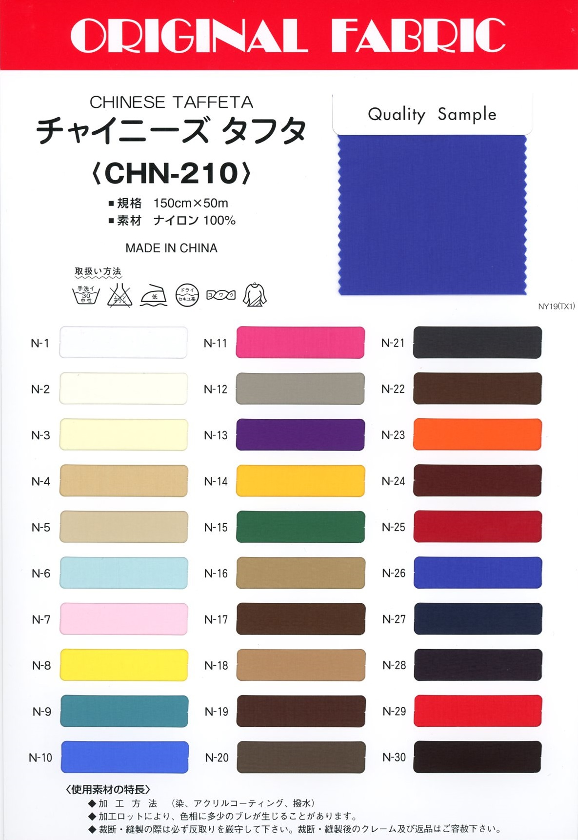 CHN210 チャイニーズ タフタ[生地] Masuda(マスダ)/オークラ商事 - ApparelX アパレル資材卸通販