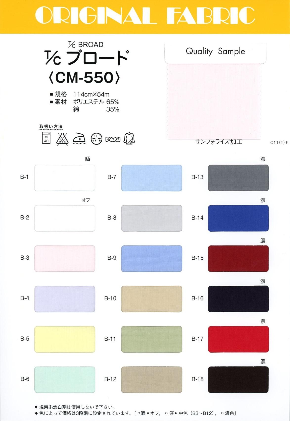CM-550 T/C ブロード[生地] Masuda(マスダ)/オークラ商事 - ApparelX アパレル資材卸通販