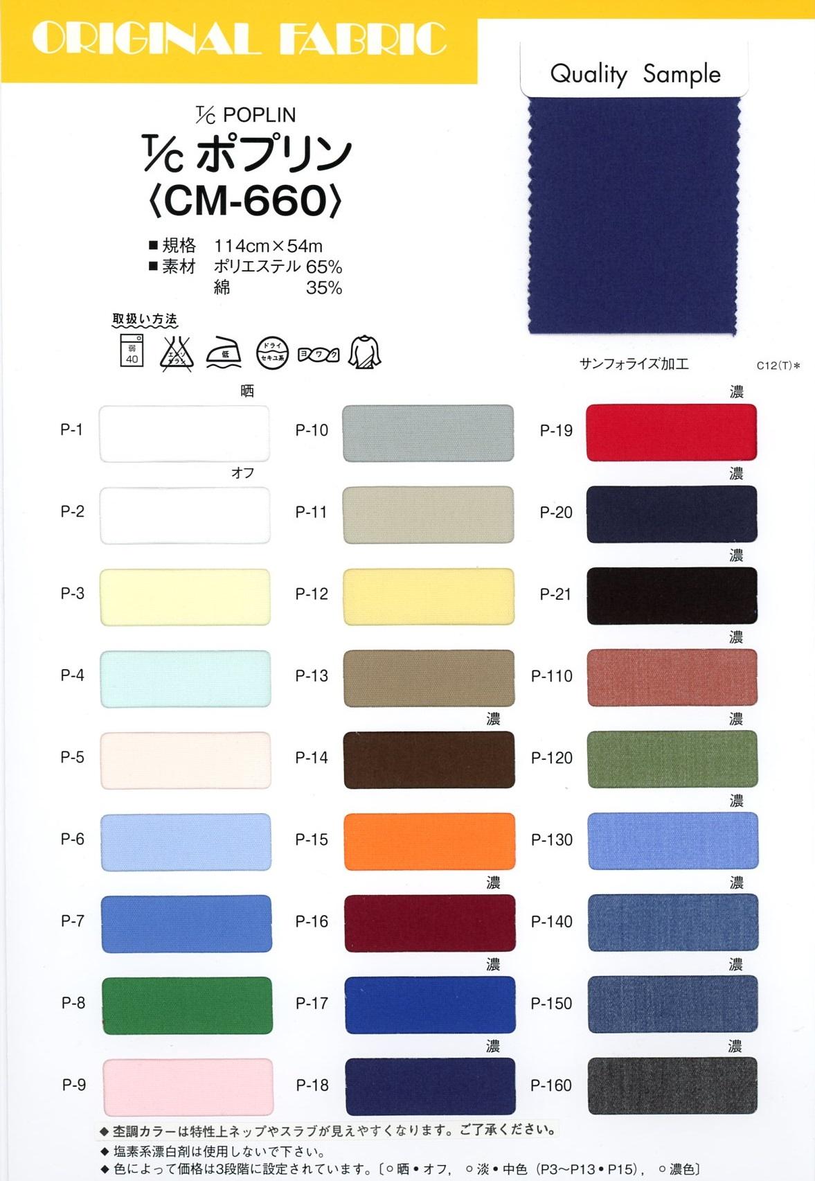 CM-660 T/C ポプリン[生地] Masuda(マスダ)/オークラ商事 - ApparelX アパレル資材卸通販