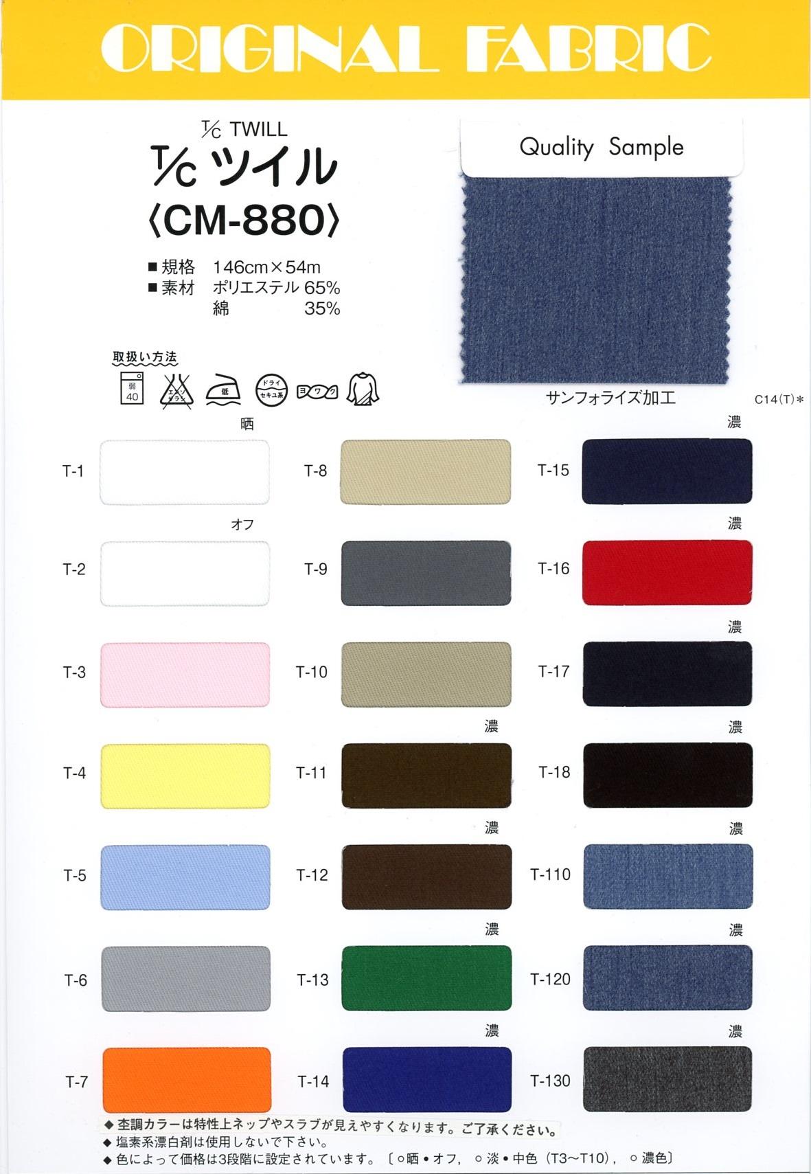 CM-880 T/C ツイル[生地] Masuda(マスダ)/オークラ商事 - ApparelX アパレル資材卸通販