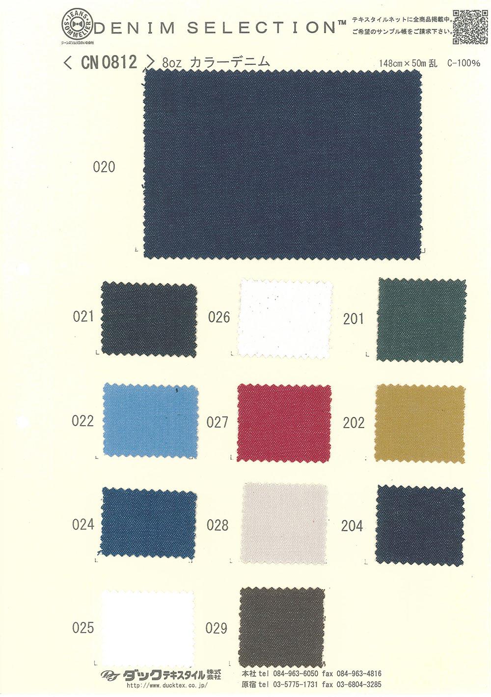 CN0812 8オンスカラーデニム[生地] ダックテキスタイル/オークラ商事 - ApparelX アパレル資材卸通販