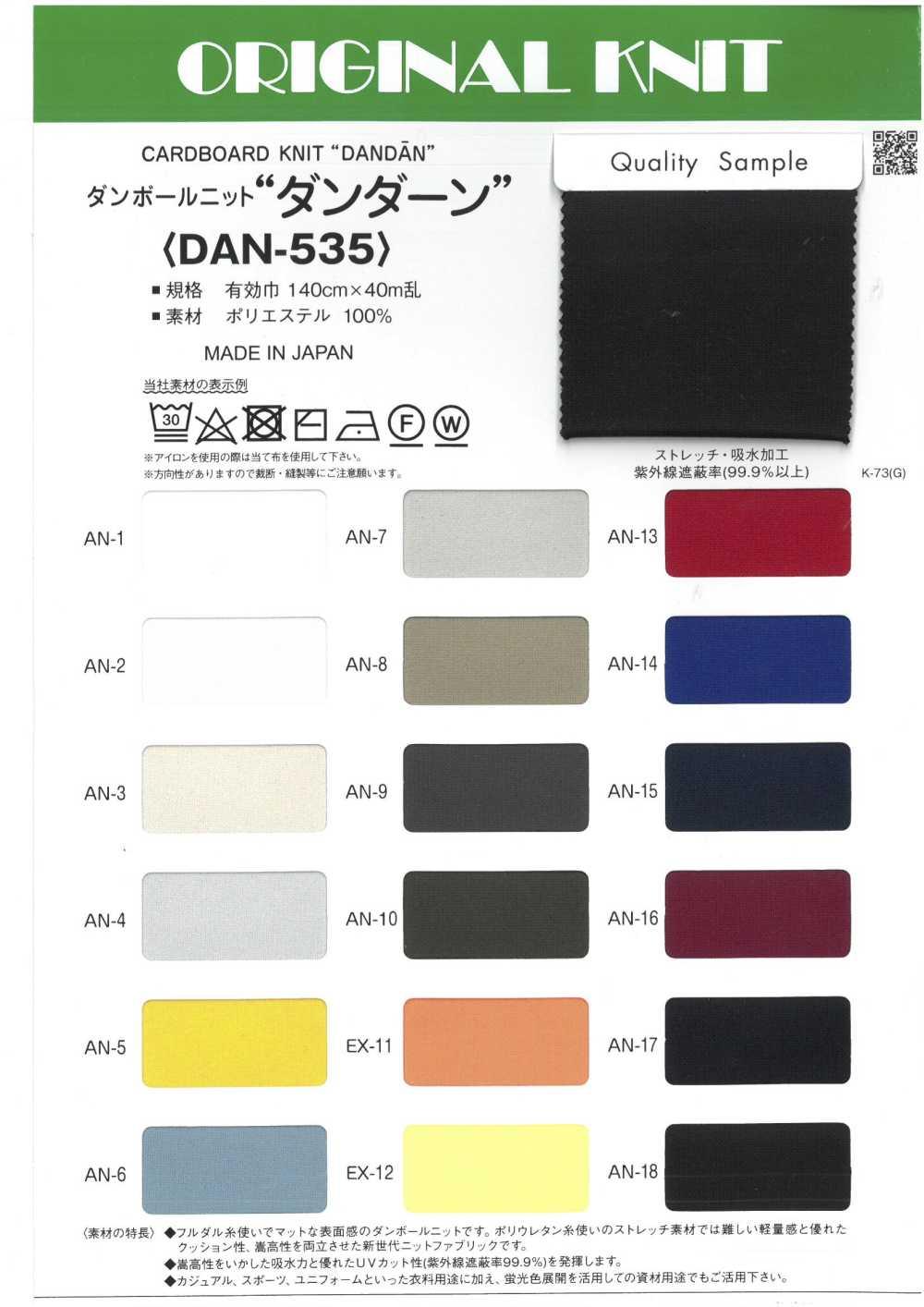 DF700R ニューテキスタイルハンター[生地] Masuda(マスダ)/オークラ商事 - ApparelX アパレル資材卸通販