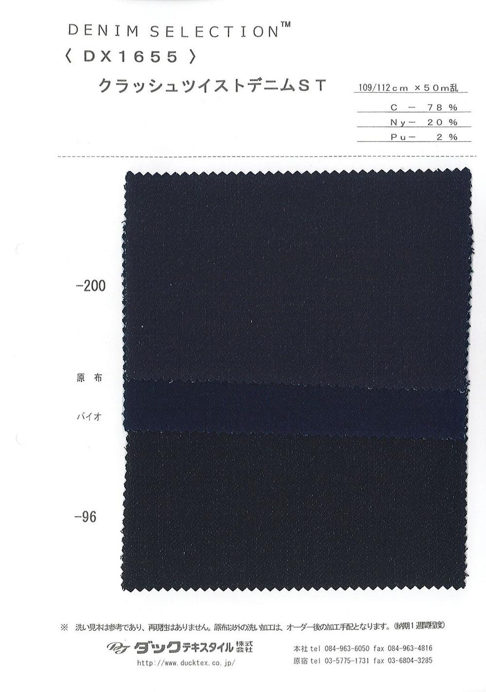 DX1655 10オンスクラッシュツイストデニム[生地] ダックテキスタイル/オークラ商事 - ApparelX アパレル資材卸通販