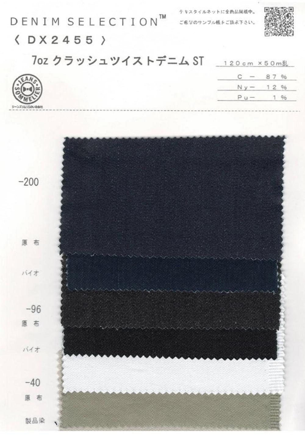 DX2455 7オンスクラッシュツイストデニム[生地] ダックテキスタイル/オークラ商事 - ApparelX アパレル資材卸通販
