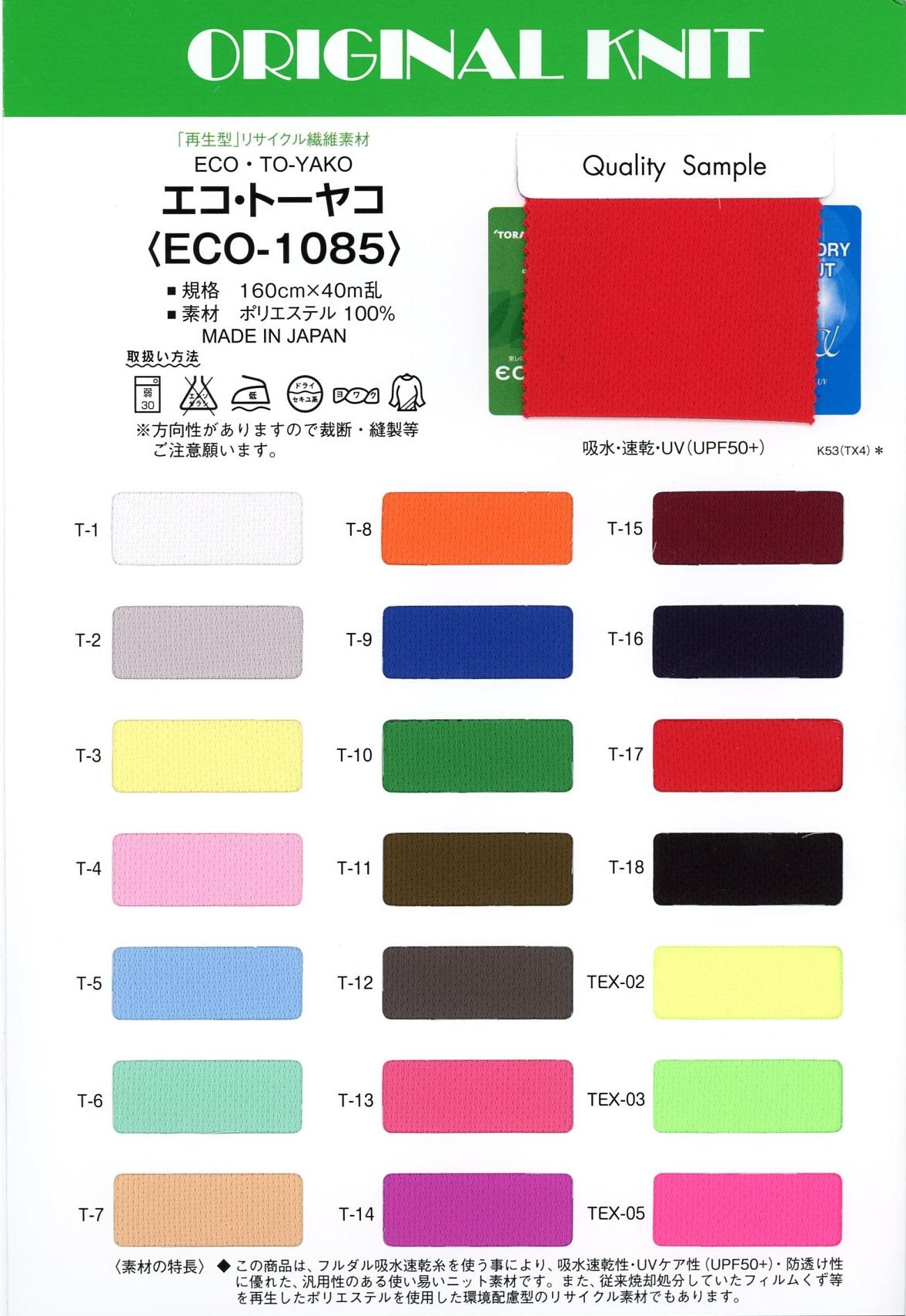 ECO1085 エコ・トーヤコ[生地] Masuda(マスダ)/オークラ商事 - ApparelX アパレル資材卸通販