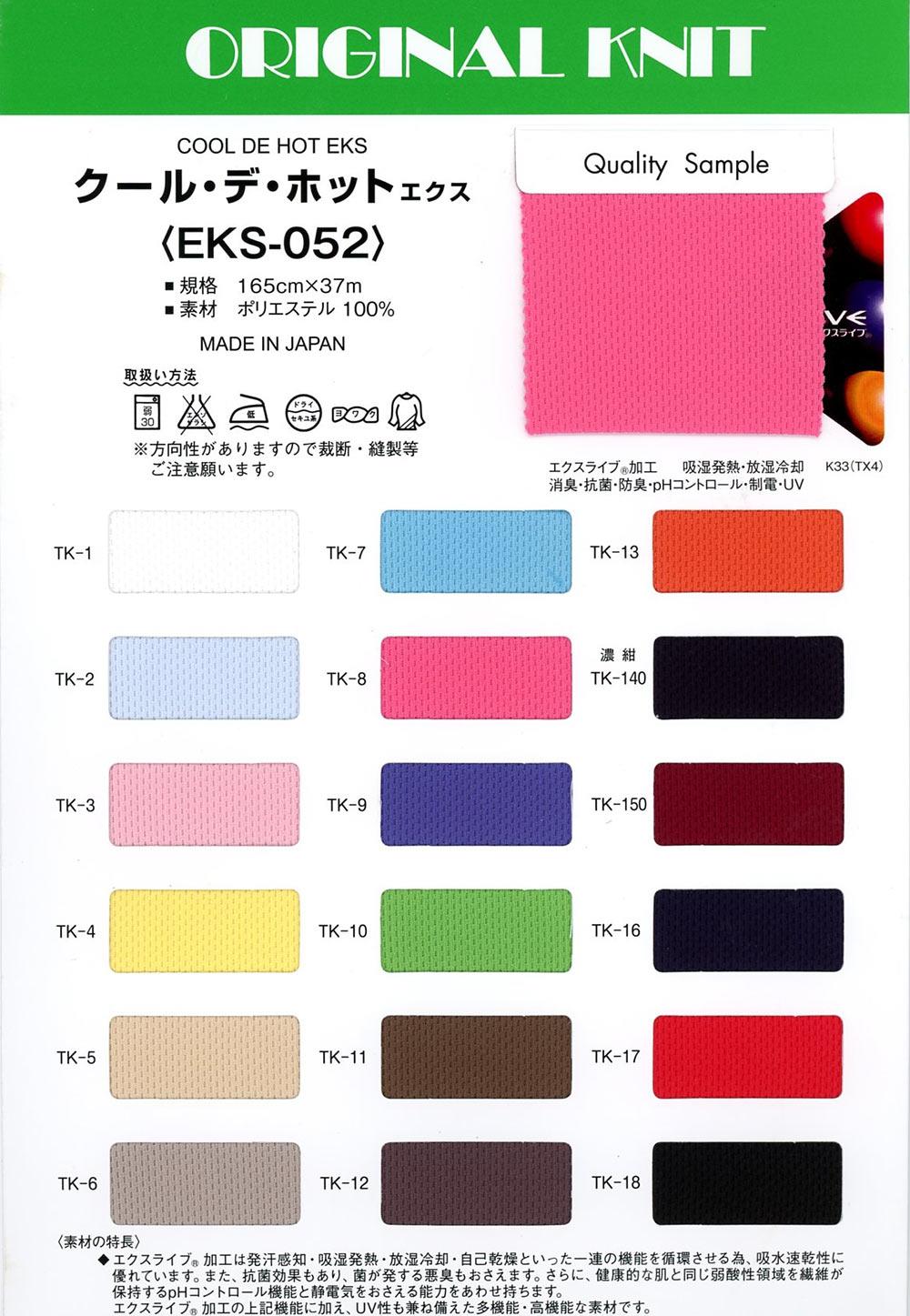 EKS052 クール・デ・ホット エクス[生地] Masuda(マスダ)/オークラ商事 - ApparelX アパレル資材卸通販