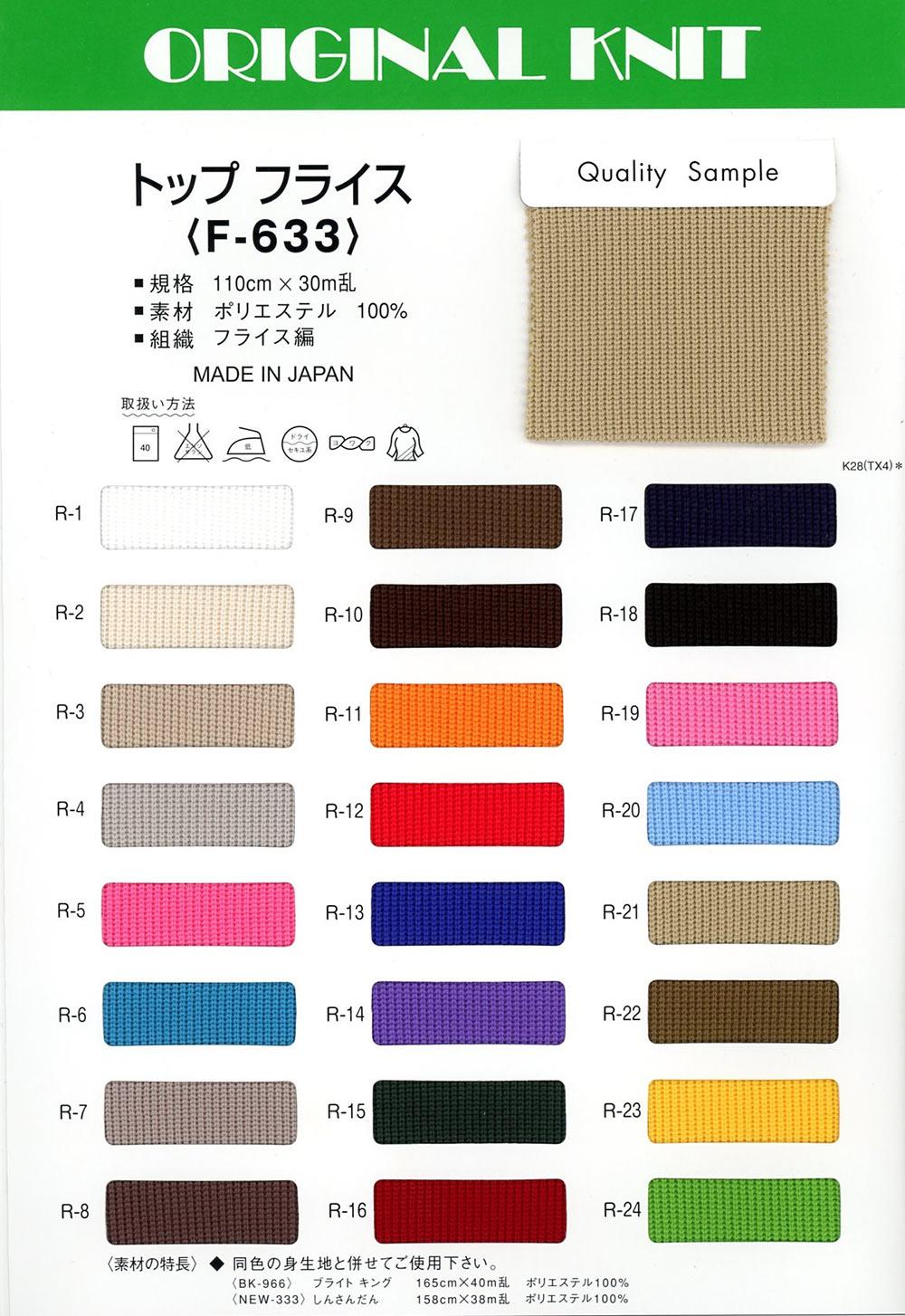 F633 トップ フライス[生地] Masuda(マスダ)/オークラ商事 - ApparelX アパレル資材卸通販