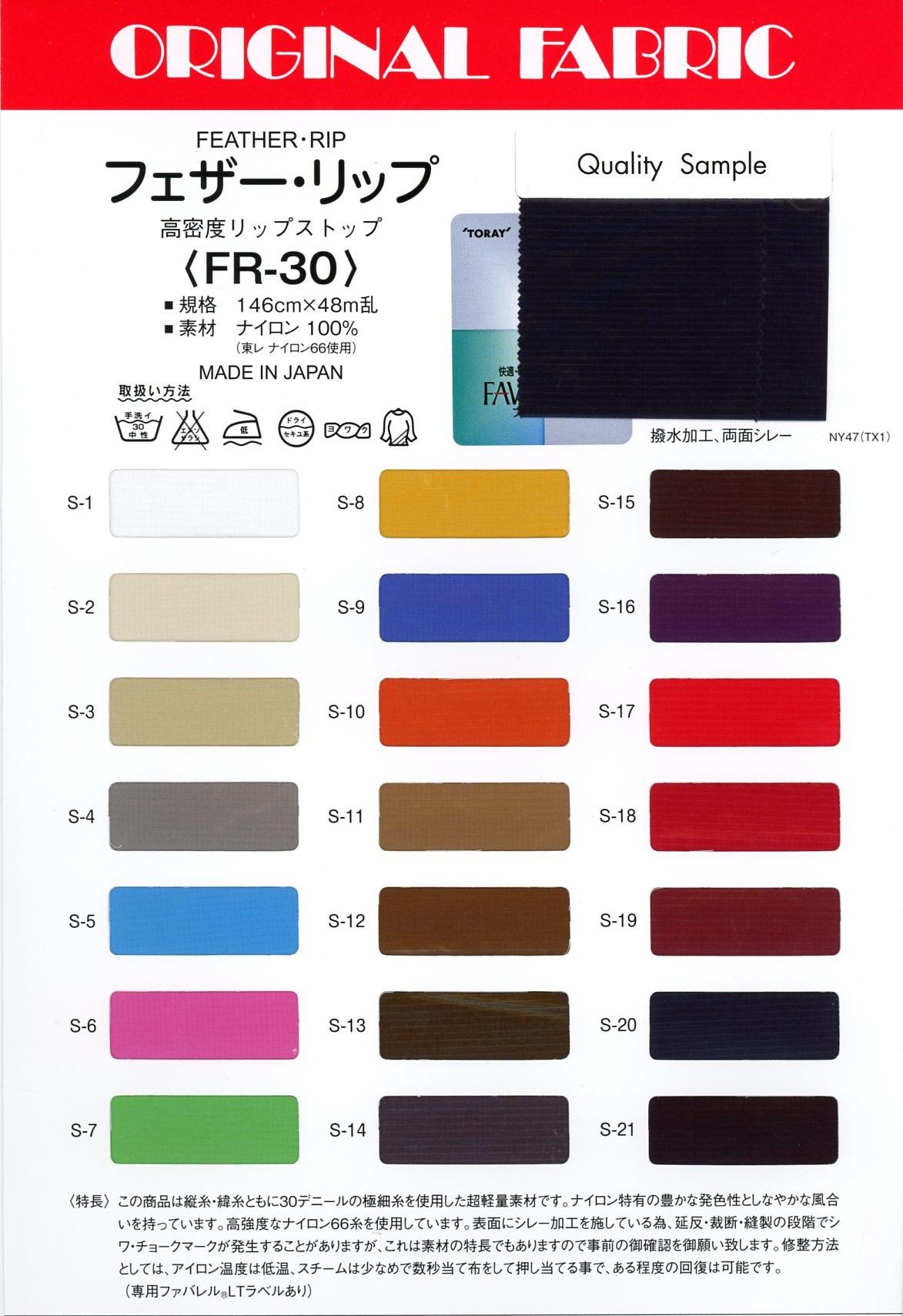 FR30 フェザー・リップ[生地] Masuda(マスダ)/オークラ商事 - ApparelX アパレル資材卸通販