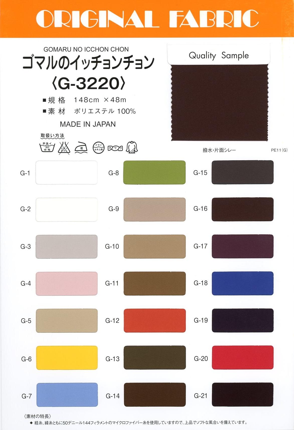 G-3220 ゴマルのイッチョンチョン[生地] Masuda(マスダ)/オークラ商事 - ApparelX アパレル資材卸通販