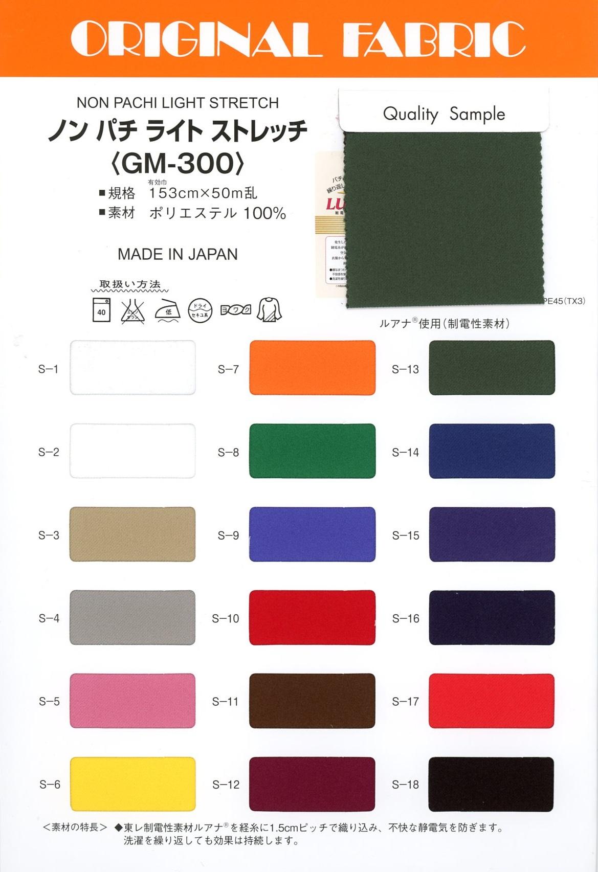 GM-300 ノン パチ ライト ストレッチ[生地] Masuda(マスダ)/オークラ商事 - ApparelX アパレル資材卸通販