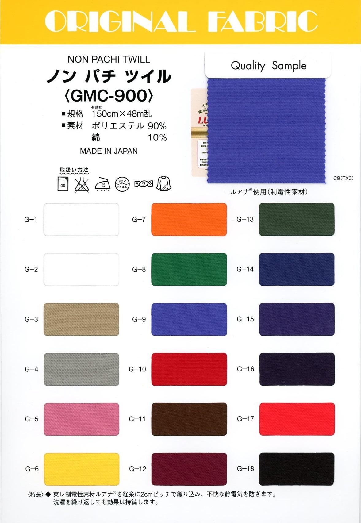 GMC-900 ノン パチ ツイル[生地] Masuda(マスダ)/オークラ商事 - ApparelX アパレル資材卸通販