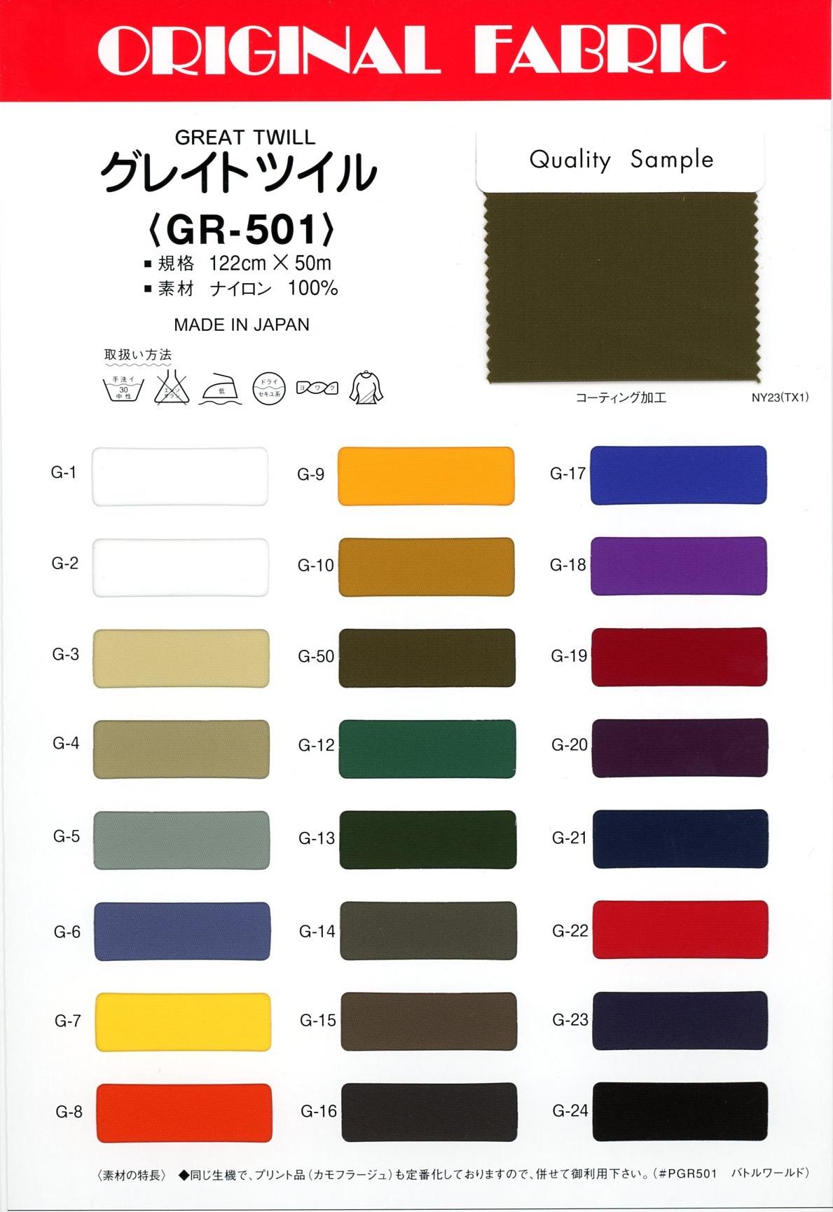 GR501 グレイトツイル[生地] Masuda(マスダ)/オークラ商事 - ApparelX アパレル資材卸通販