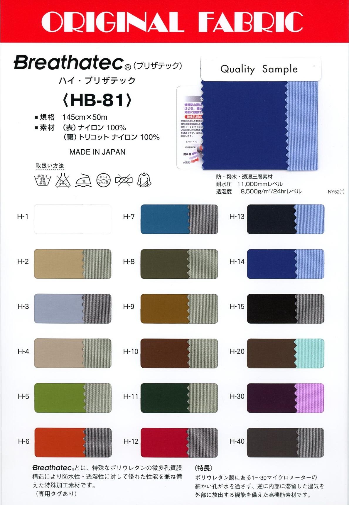 HB-81 ハイ・ブリザテック[生地] Masuda(マスダ)/オークラ商事 - ApparelX アパレル資材卸通販