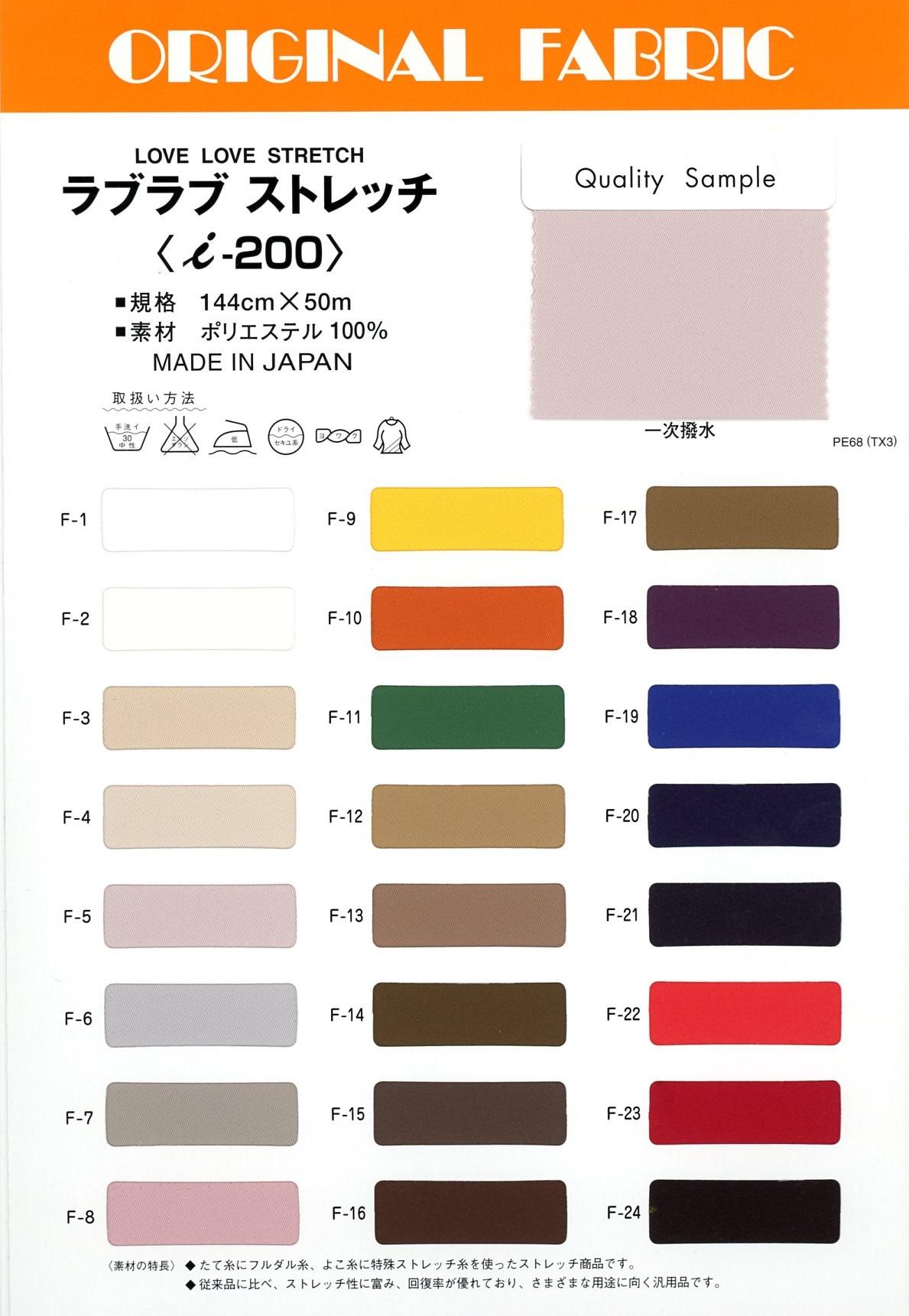 I-200 ラブラブ ストレッチ[生地] Masuda(マスダ)/オークラ商事 - ApparelX アパレル資材卸通販