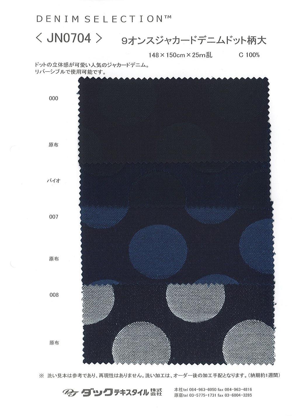 JN0704 9オンスジャカードデニムドット柄大[生地] ダックテキスタイル/オークラ商事 - ApparelX アパレル資材卸通販