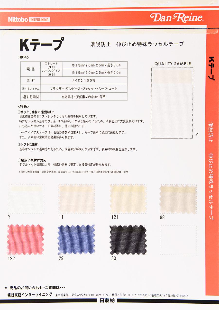 K-HB 滑脱防止ハーフバイアステープ[伸止テープ] 日東紡インターライニング/オークラ商事 - ApparelX アパレル資材卸通販