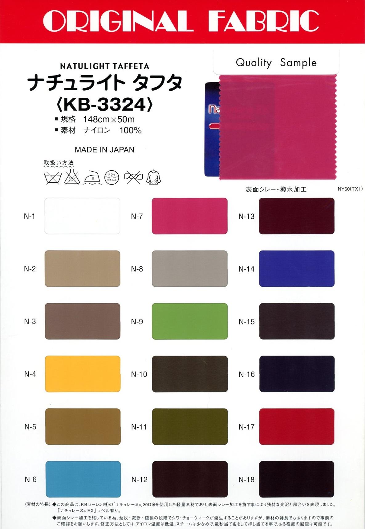 KB-3324 ナチュライト タフタ[生地] Masuda(マスダ)/オークラ商事 - ApparelX アパレル資材卸通販