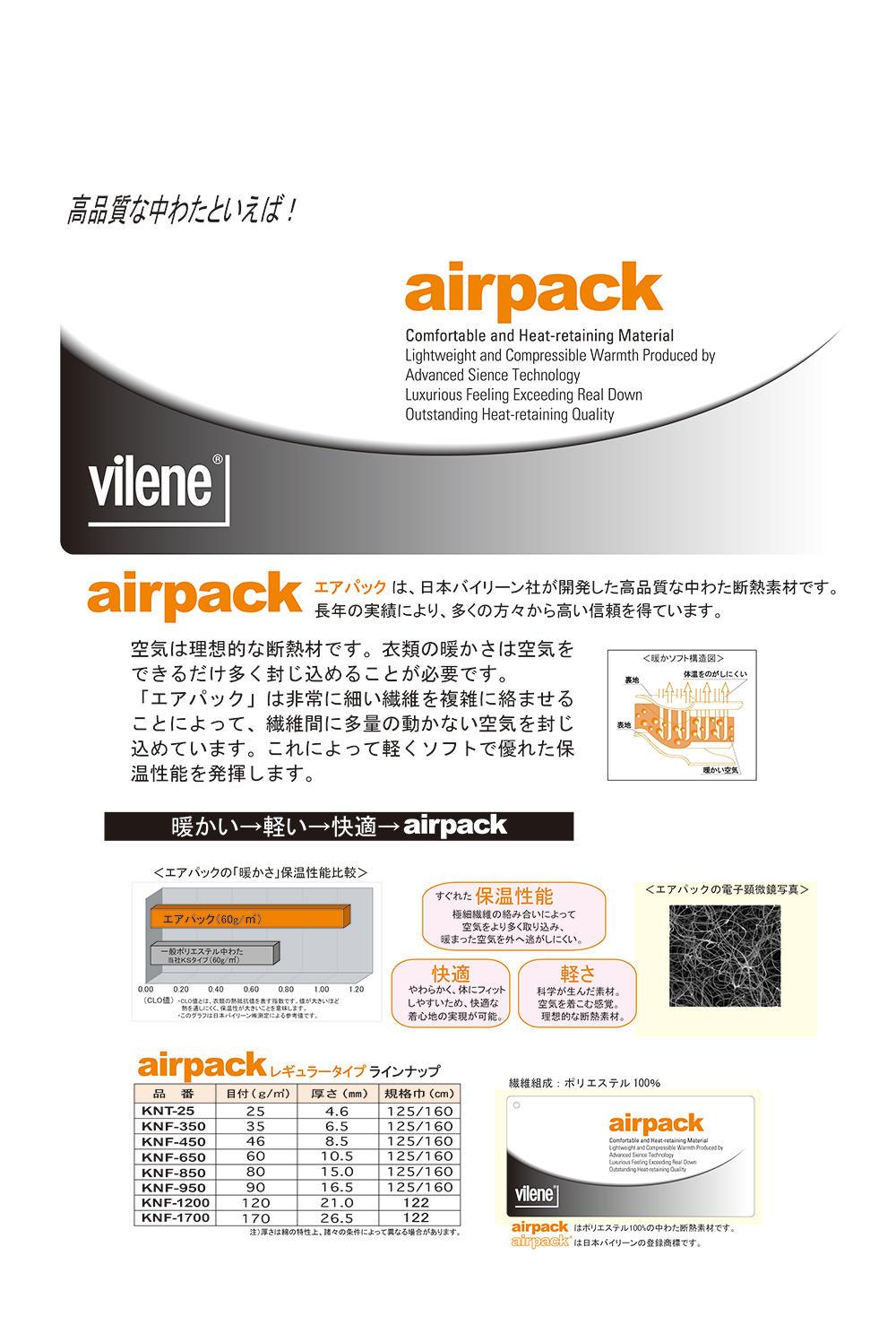 KNF450 中綿 エアパック[芯地] vilene(日本バイリーン)