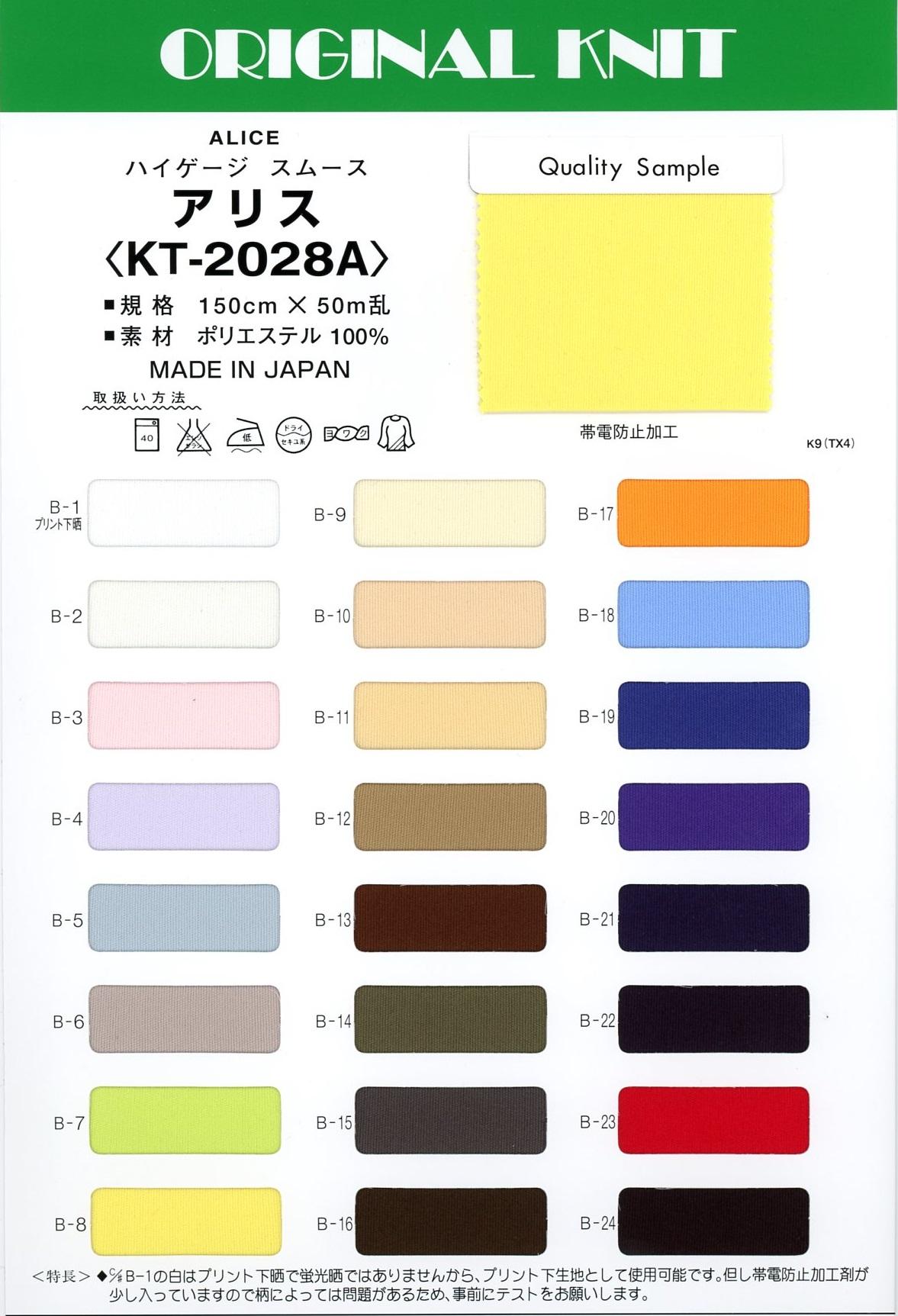 KT2028A アリス[生地] Masuda(マスダ)/オークラ商事 - ApparelX アパレル資材卸通販