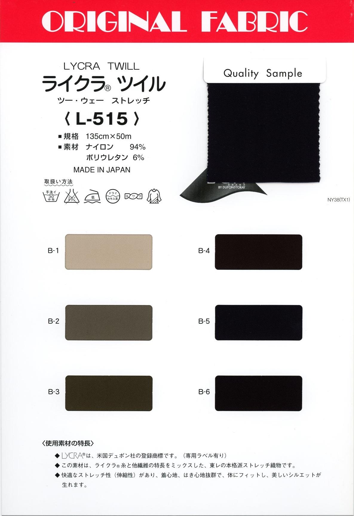 L-515 ライクラ®︎ ツイル[生地] Masuda(マスダ)/オークラ商事 - ApparelX アパレル資材卸通販