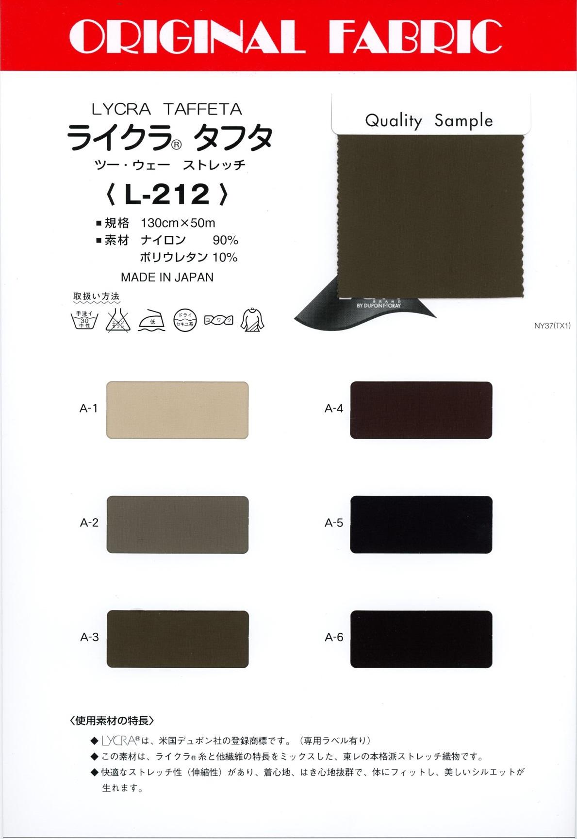 L212 ライクラ®︎ タフタ[生地] Masuda(マスダ)/オークラ商事 - ApparelX アパレル資材卸通販