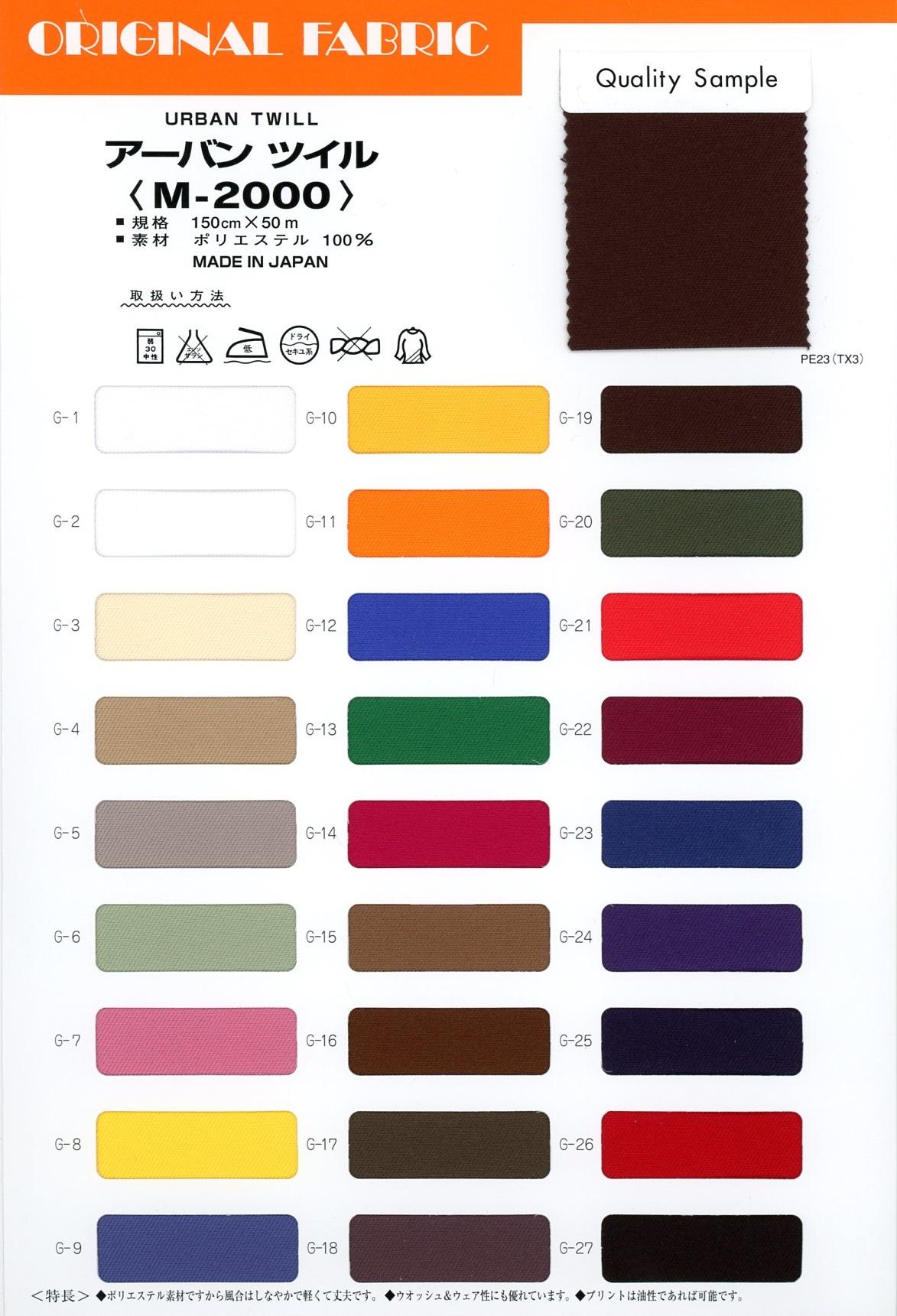 M-2000 アーバン ツイル[生地] Masuda(マスダ)/オークラ商事 - ApparelX アパレル資材卸通販