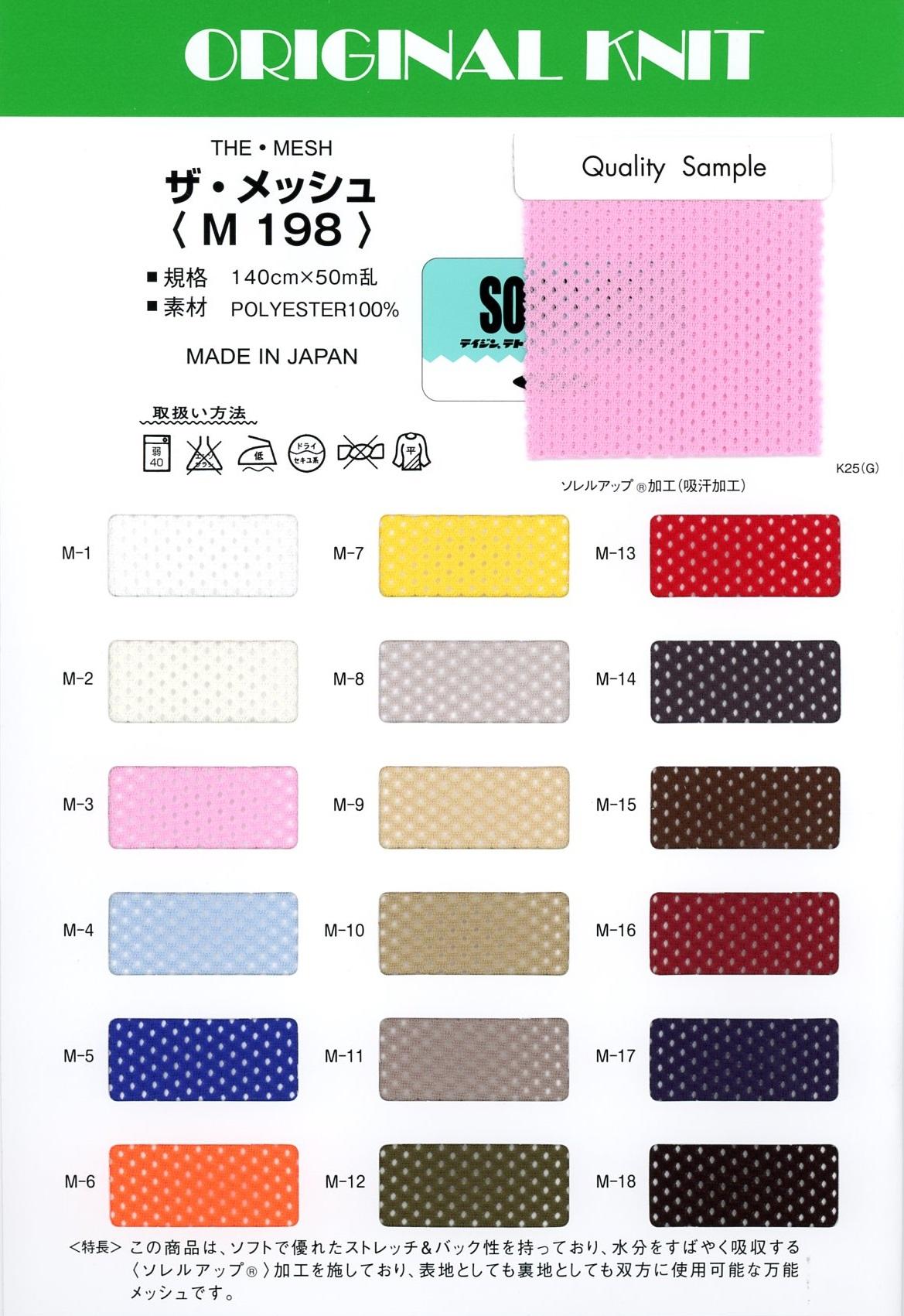 M198 ザ・メッシュ[生地] Masuda(マスダ)/オークラ商事 - ApparelX アパレル資材卸通販